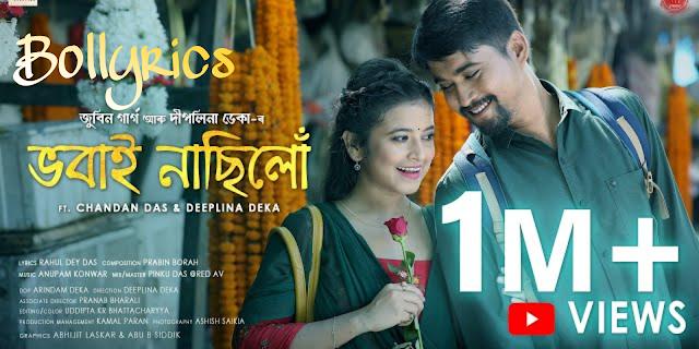 Bhobai Nasilu Lyrics & Download   Zubeen Garg   Deeplina Deka