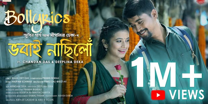 Bhobai Nasilu Lyrics & Download | Zubeen Garg | Deeplina Deka