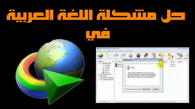 حل مشكلة اللغة العربية فى انترنت داونلود مانجر وفى الويندوز بالكامل