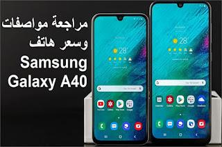 مراجعة مواصفات وسعر هاتف Samsung Galaxy A40 الجديد