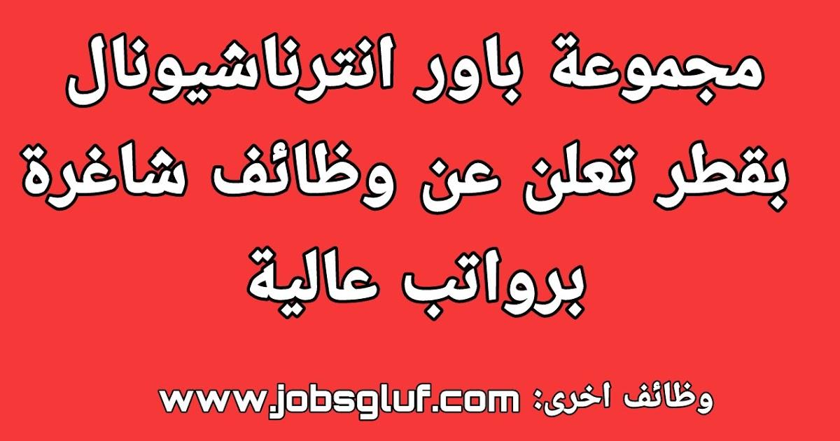 مجموعة باور انترناشيونال القابضة في قطر تعلن عن وظائف شاغرة