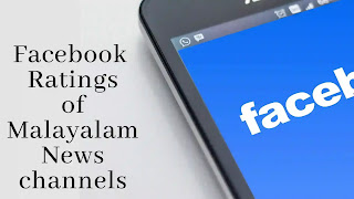 facebook-rating-of-malayalam-news-channels
