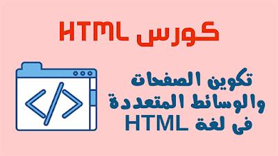 تكوين الصفحات والوسائط المتعددة  فى لغة HTML