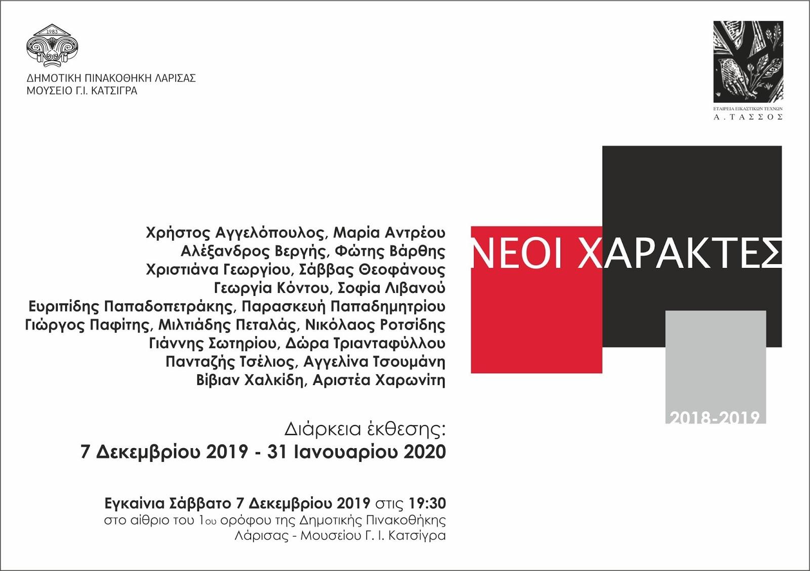 Εγκαίνια της έκθεσης «Νέοι Χαράκτες 2018-2019» στη Δημοτική Πινακοθήκη Λάρισας