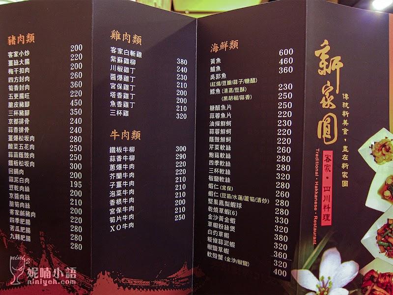 【台北市內湖區】東湖新家圓客家菜川菜小館。小巷弄裡傳飄香