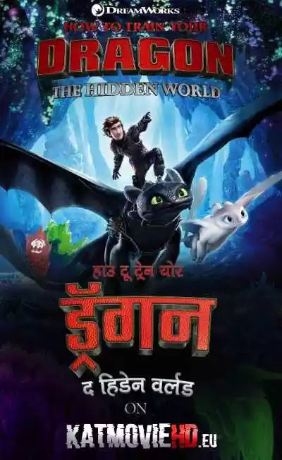 How to train your dragon 3 official trailer 1080p download 480p