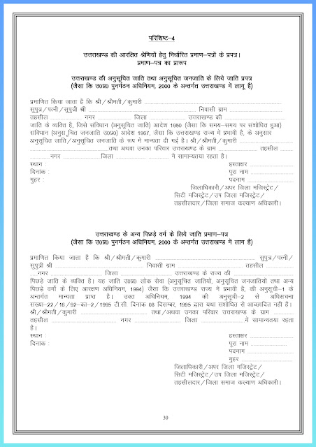 latest-govt-jobs-uttarakhand-public-service-commission-ukpsc-assistant-engineer-ae-recruitment-indiajoblive.com_page-0029