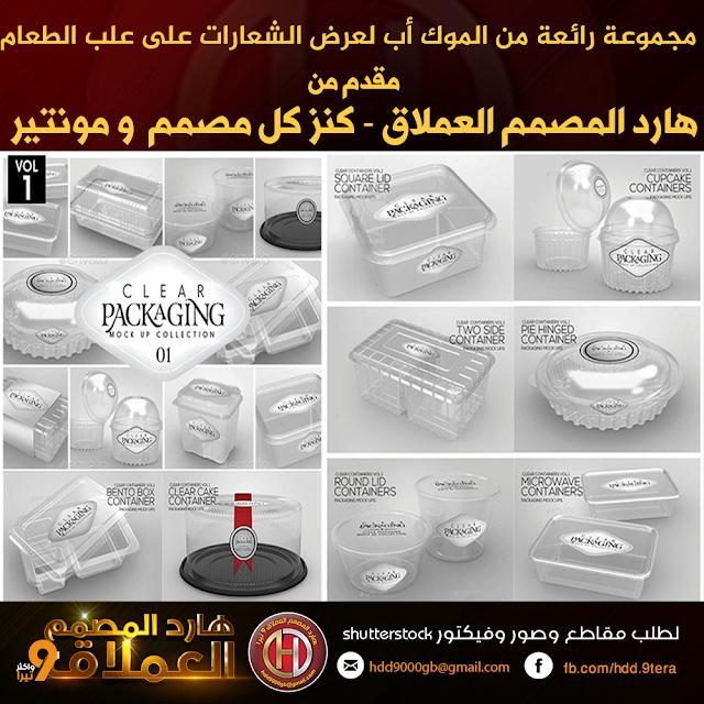 مجموعة mockup لعرض الشعارات على علب الطعام