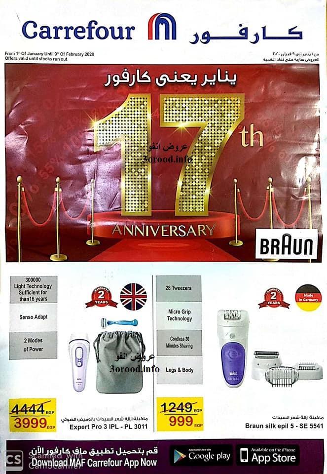عروض كارفور مصر من 8 يناير حتى 9 فبراير 2020 منتجات براون