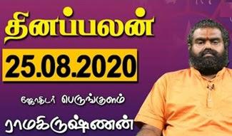 Raasi Palan 25-08-2020 | Dhina Palan | Astrology | Tamil Horoscope