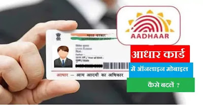 how to change online mobile number in Aadhar card?