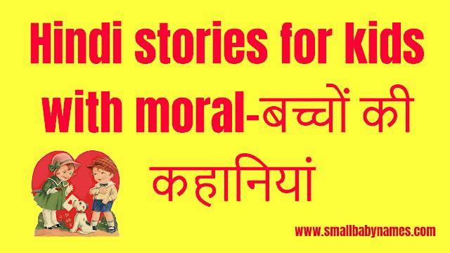 Hindi stories for kids with moral-बच्चों की कहानियां