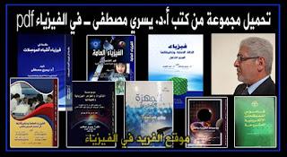 تحميل مجموعة من كتب أ.د. يسري مصطفى ، في الفيزياء pdf، فيزياء أشباه الموصلات ، فيزياء الحالة الصلبة وتطيقاتها في المجال الحيوي والطبي ، فيزياء الحالة الصلبة ، موسوعة الفيزياء والفلك pdf