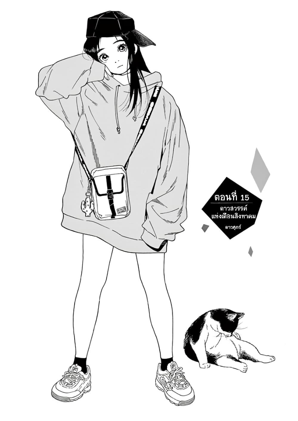 Kimi wa Houkago Insomnia-ตอนที่ 15