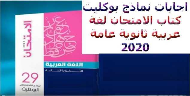 اجابات نماذج بوكليت  كتاب الامتحان لغة عربية ثانوية عامة 2020- موقع مدرستى