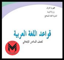 كتاب قواعد اللغة العربية للصف السادس الأبتدائي النسخة الجديدة 2020