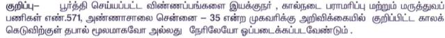 TNAHD recruitment notification 2019, govt jobs for 12th pass, govt jobs in tamilnadu, tn govt jobs,