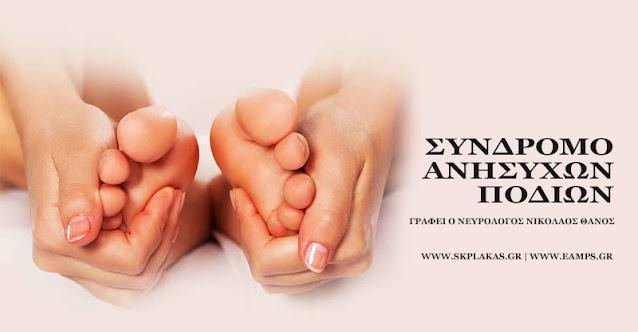 Σύνδρομο ανήσυχων ποδιών (ΣΑΠ). Αιτία και θεραπεία