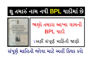 Bpl list gujarat: search by village 2020