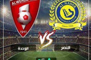 مباراة النصر والوحدة ماتش اليوم مباشر 20-1-2021 والقنوات الناقلة في الدوري السعودي