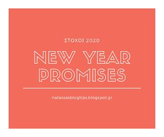 Στόχοι για το 2020