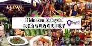 马来西亚喜力(Heineken)以啤酒和美食欢庆丰收节