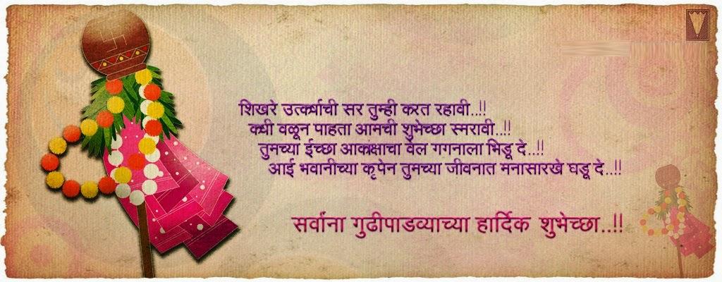 An essay on gudi padwa in marathi