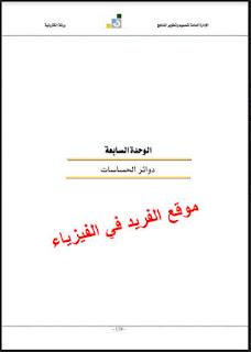 كتاب دوائر الحساسات pdf