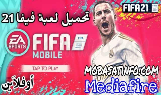 تحميل لعبة فيفا 21 FIFA 2021 بدون إنترنت