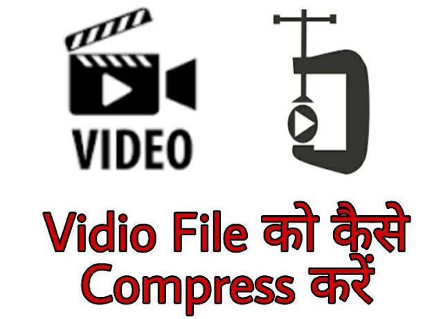 Video का size कम कैसे करें
