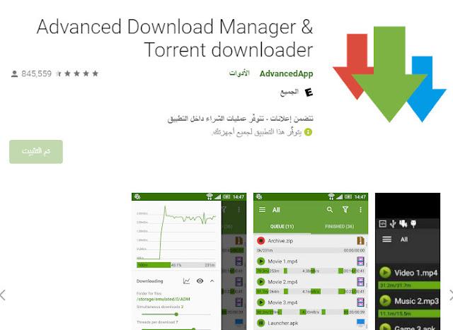 تطبيق مشابه لبرنامج Internet Download Manager لنظام للاندرويد