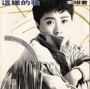 Li Yi Jun (李翊君) -  Feng Zhong de Cheng nuo (風中的承諾)