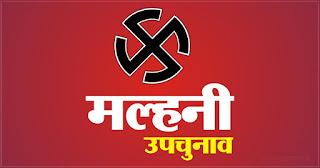 चार दिन बाद स्पष्ट हो जाएगी मल्हनी उपचुनाव की तस्वीर, बसपा प्रत्याशी ने नामांकन कर दिया श्रीगणेश | #NayaSaberaNetwork