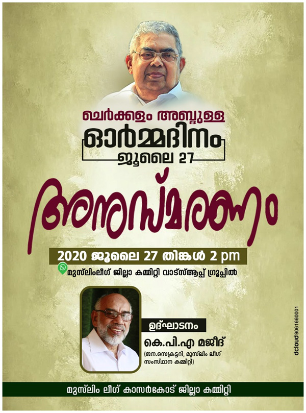 News, Kerala, KPA Majeed will inaugurate the Cherkalam Abdullah Remembrance on 27th