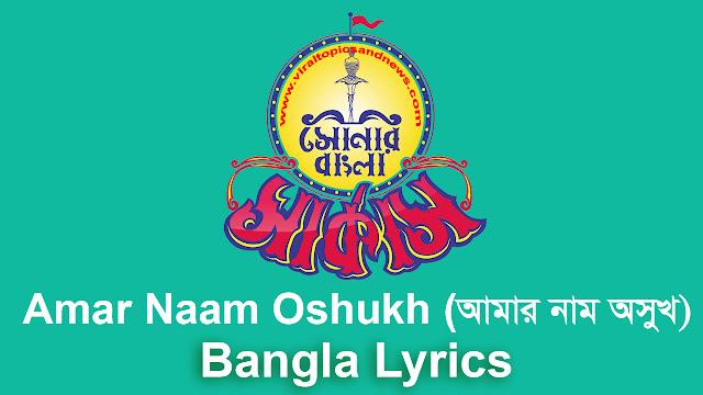 Amar Naam Oshukh Bangla Lyrics (আমার নাম অসুখ) - Shonar Bangla Circus