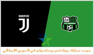 موعد مباراة  يوفنتس وساسولو في الدوري الايطالي