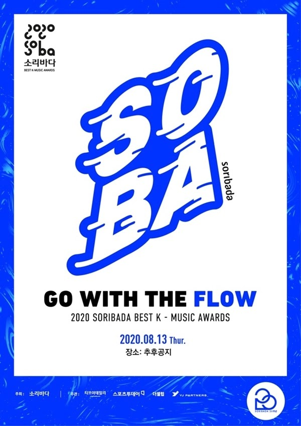 [Performances] 2020 Soribada Best K-Music Awards