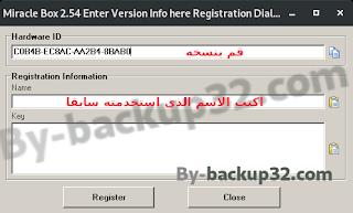 تحميل احدث اصدار من برنامج الميراكل بوكس  Download Miracle Box 2.54 (2)