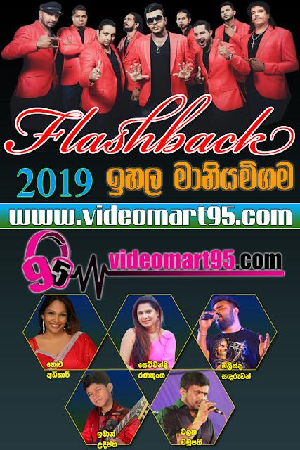 FLASHBACK IHALA MANIYAMGAMUWA 2019