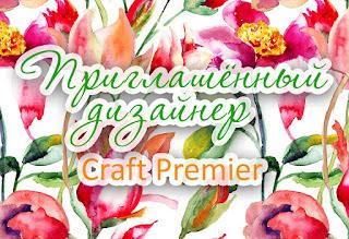 http://craftpremier.blogspot.ru/2016/07/blog-post_5.html