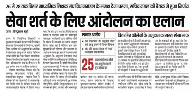 Bihar teachers fight for sewa shart