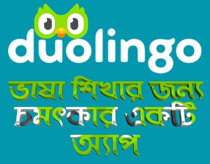 Duolingo: যে অ্যাপ দিয়ে বিদেশি ভাষা শিখা যায়