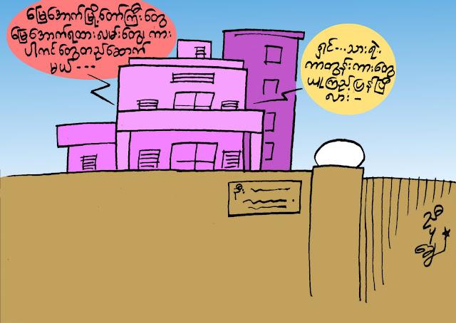 ကာတြန္း ညီပုုေခ် - ကာတြန္းကားေတြ ၾကည့္ေနျပန္ျပီ