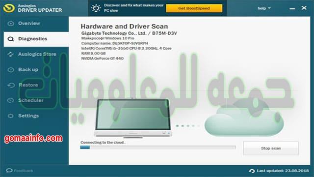 تحميل برنامج تحديث التعريفات | Auslogics Driver Updater 1.24.0