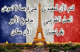 سارعو بالتسجيل الان العمل التطوعي بفرنسا webgate.ec.europa