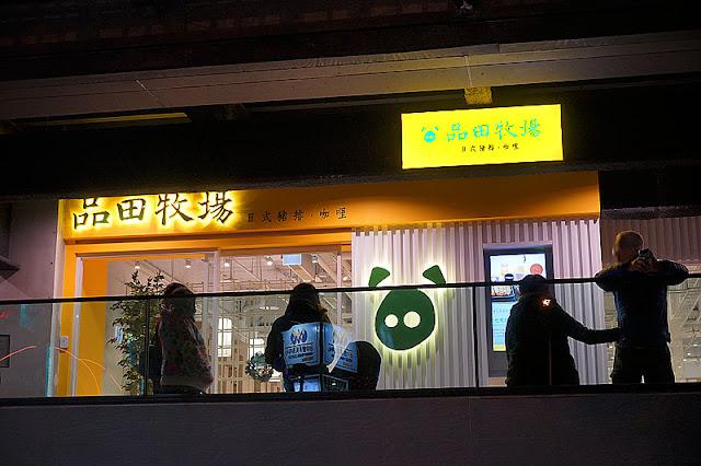 DSC00715 - 熱血採訪│品田牧場東海J-Mall商場店新開幕人潮滿滿!現在還有多款新菜色