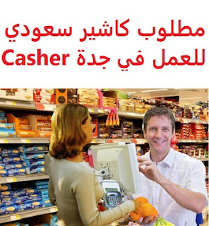 Saudi cashier is required to work in Jeddah  To work for a restaurant in Jeddah  Type of shift: full time  Academic qualification: Secondary  Experience: Three years of work in the field Fluent in Arabic and English The applicant must be a Saudi national Discipline at work, and tact  Salary: 3500 riyals