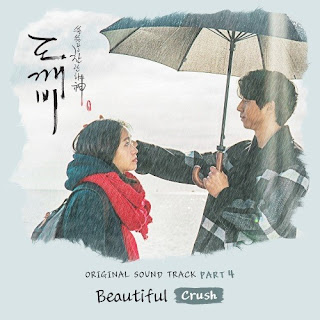 孤單又燦爛的神-鬼怪-OST-Crush - Beautiful