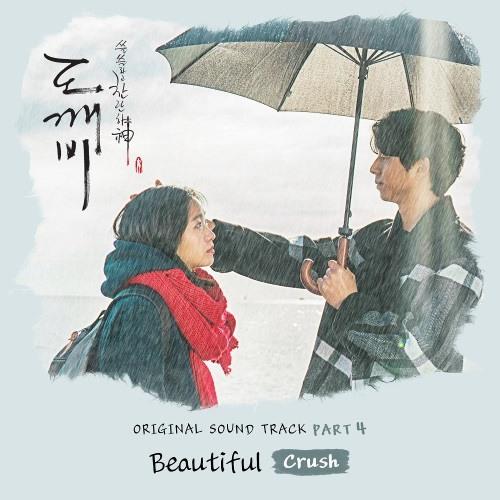孤單又燦爛的神-鬼怪 OST Part.4 Crush - Beautiful