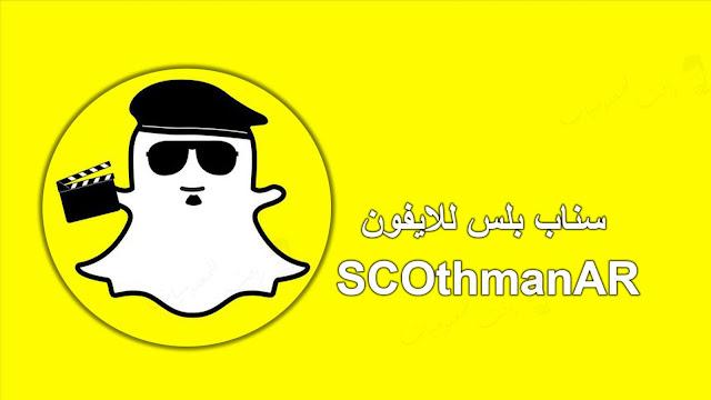 تحميل سناب عثمان العميري باخر اصدار للايفون سناب بلس ضد الحظر بمميزات جديدة تحميل سناب بلس العميري SCOthmanAR  .